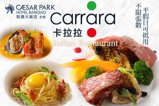 板橋凱撒大飯店-卡拉拉義式餐廳