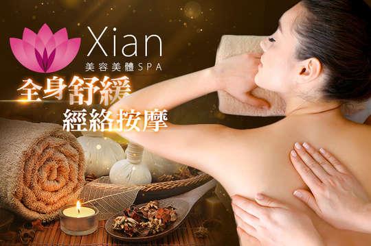 Xian  美容美體SPA