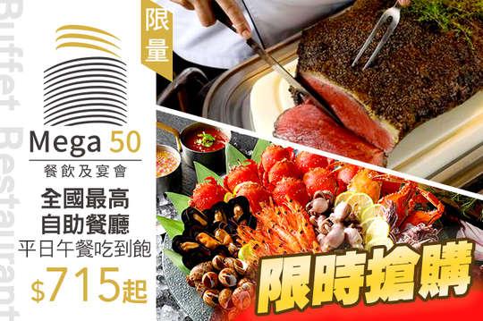 Mega 50餐飲及宴會 - 50F 全國最高自助餐廳 50樓Café