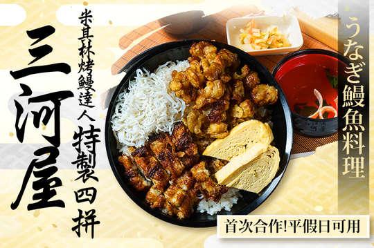 三河屋 鰻魚料理