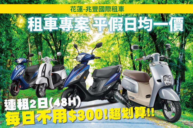 【花蓮】花蓮-兆豐國際租車 #GOMAJI吃喝玩樂券#電子票券#租車