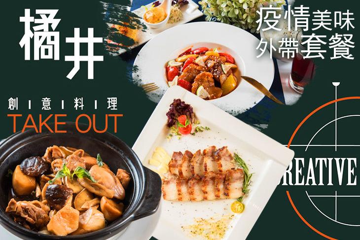 【台南】橘井創意料理 #GOMAJI吃喝玩樂券#電子票券#中式