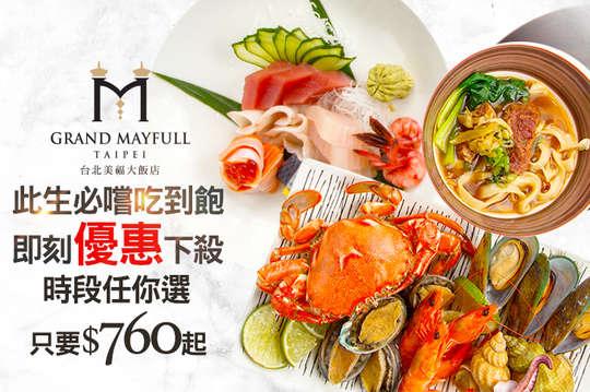 台北美福大飯店-彩匯自助餐廳