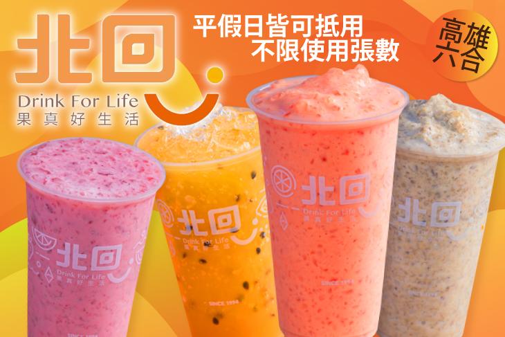 【高雄】北回木瓜牛奶(高雄六合店) #GOMAJI吃喝玩樂券#電子票券#美食餐飲