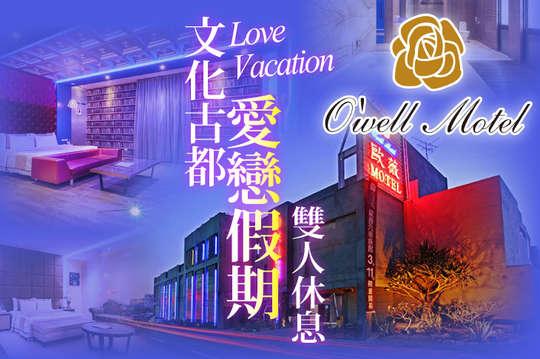 台南-歐薇汽車旅館