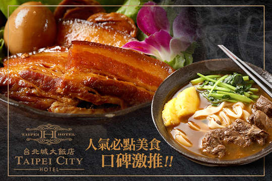 台北城大飯店