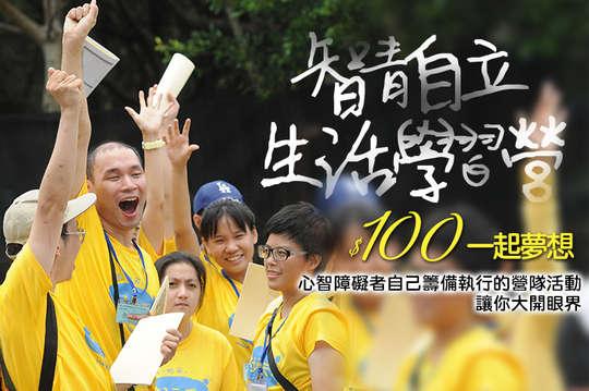 一起夢想-智青自立生活學習營