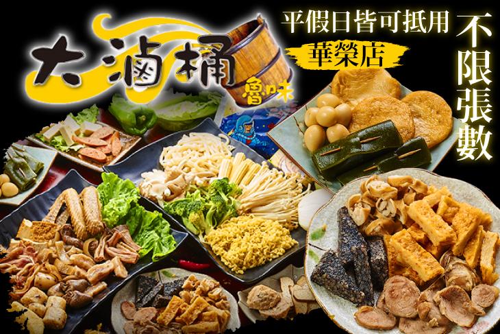 【高雄】大滷桶(華榮店) #GOMAJI吃喝玩樂券#電子票券#美食餐飲