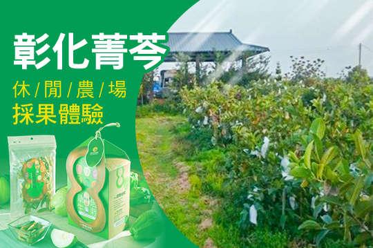 彰化-菁芩休閒農場