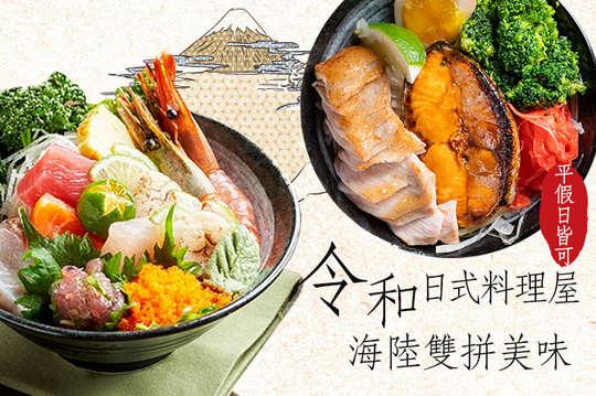 A.海陸雙拼定食 / B.令和海鮮丼10選