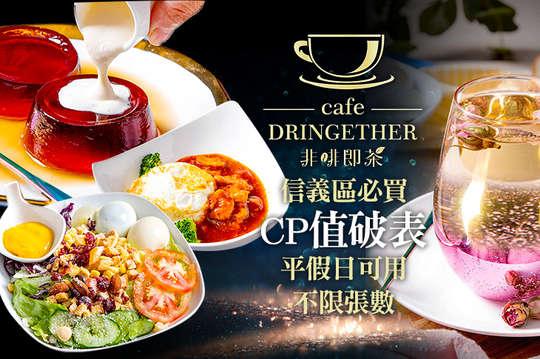 Dringether 非啡即茶