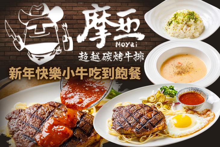 【台北】摩亞超越原味炭烤牛排 #GOMAJI吃喝玩樂券#電子票券#美食餐飲