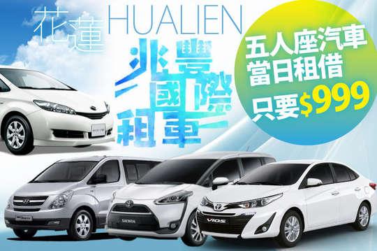 花蓮-兆豐國際租車