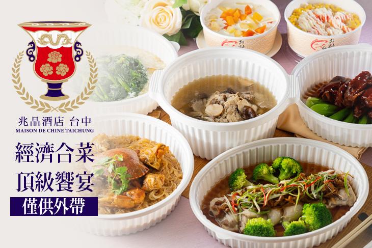 【台中】台中兆品酒店 #GOMAJI吃喝玩樂券#電子票券#中式