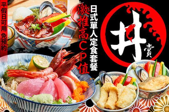 丼賞和食(長春店)