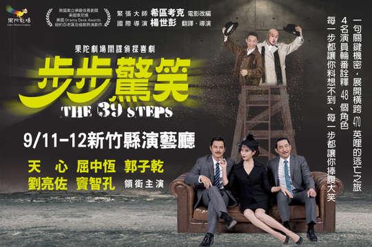 9/11、9/12間諜偵探喜劇《步步驚笑》THE 39 STEPS