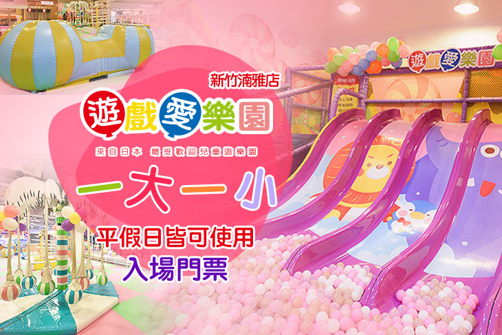 【新竹】yukids Island 遊戲愛樂園(糖果公園湳雅店) #GOMAJI吃喝玩樂券#電子票券#親子/休閒