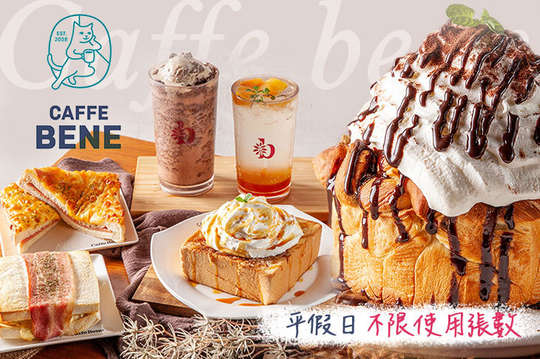 Caffe bene(台北開封店)
