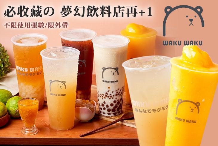【台北】WAKU WAKU tea #GOMAJI吃喝玩樂券#電子票券#美食餐飲