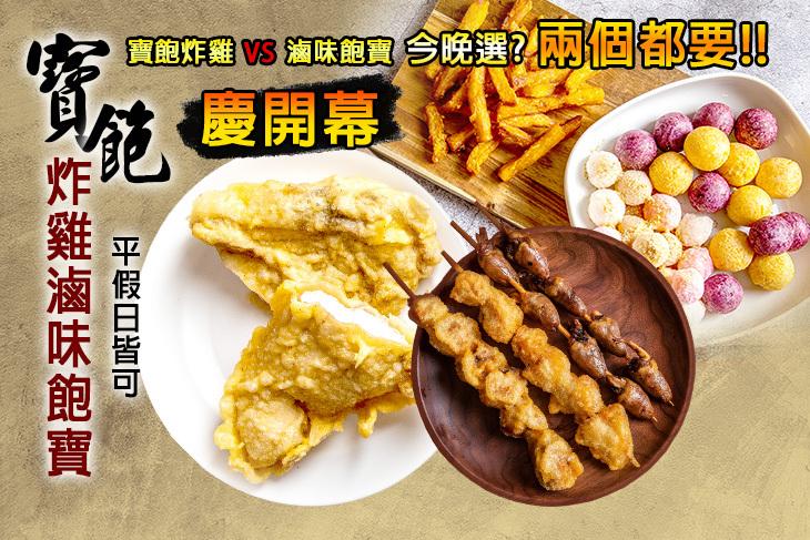 【台北】寶飽炸雞滷味飽寶 #GOMAJI吃喝玩樂券#電子票券#中式