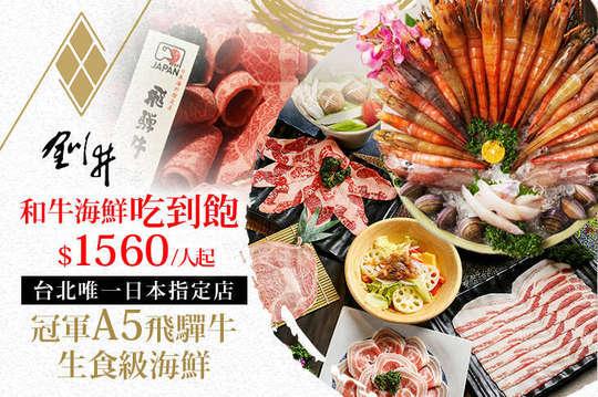 釧井 飛驒牛(海鮮鍋物)