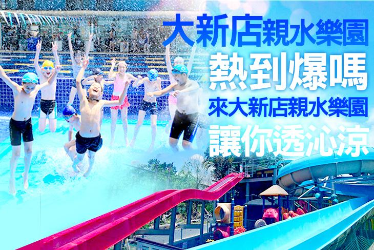 【台北】大新店親水樂園 #GOMAJI吃喝玩樂券#電子票券#親子/休閒