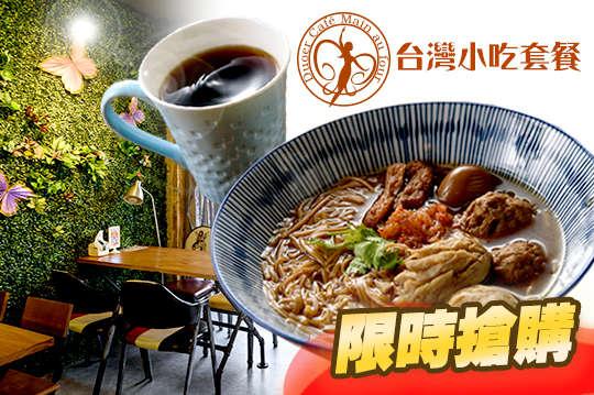 只要59元,即可享有【Duoer Caf'e】台灣小吃套餐〈築地紅麵線一份 + 綜合小滷一份 + 星巴克美式咖啡/喬治紅茶/喬治綠茶 三選一(皆可選冰/熱)〉