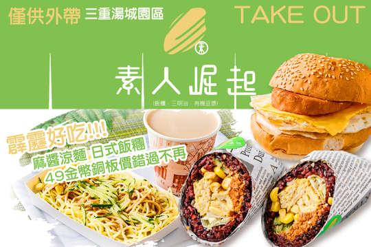 素人崛起-蔬食早午餐(三重湯城園區)