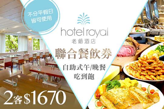 台北老爺酒店-Le Café 咖啡廳