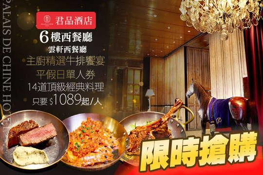 台北君品酒店 - 6樓西餐廳(雲軒西餐廳)
