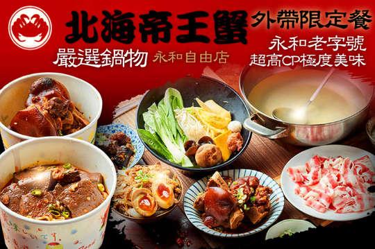 北海帝王蟹 嚴選鍋物(永和自由店)