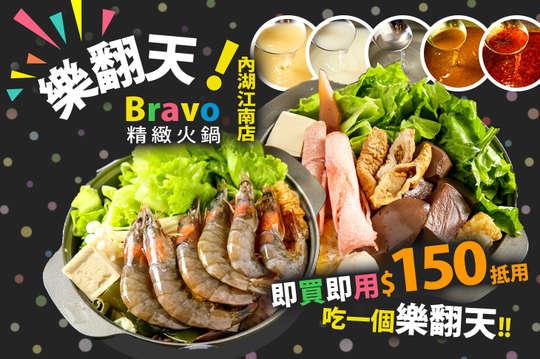 樂翻天精緻火鍋(內湖江南店)