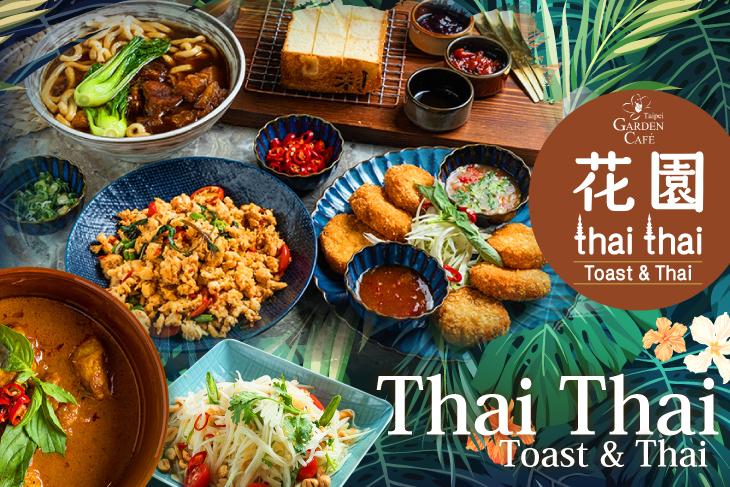 【台北】台北花園大酒店-花園thai thai #GOMAJI吃喝玩樂券#電子票券#美食餐飲