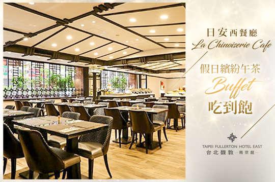 台北馥敦飯店(南京館)-日安西餐廳 La Chinoiserie Cafe