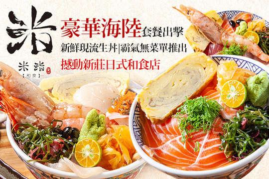 米鮨 和食