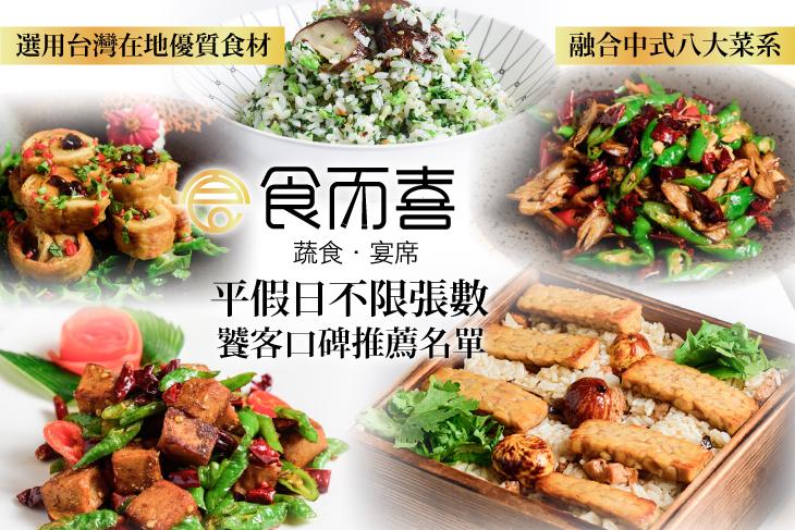 【台北】食而喜 蔬食 宴席 #GOMAJI吃喝玩樂券#電子票券#中式