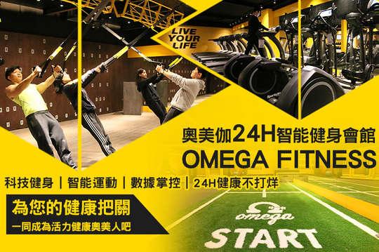奧美伽24H智能健身會館