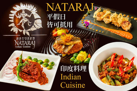 納達吉印度料理 Nataraj Indian Cuisine