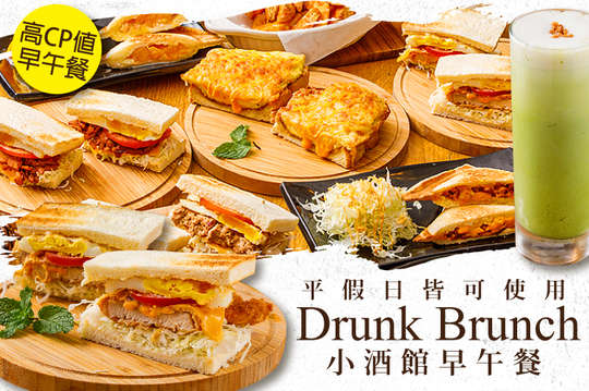 小酒館早午餐 Drunk Brunch