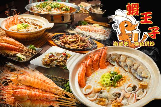 蝦王子(海鮮粥 • 活蝦料理 • 特色現炒)
