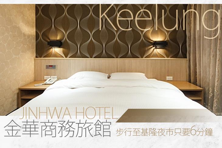 【基隆】基隆-金華商務旅館 #GOMAJI吃喝玩樂券#電子票券#飯店商旅