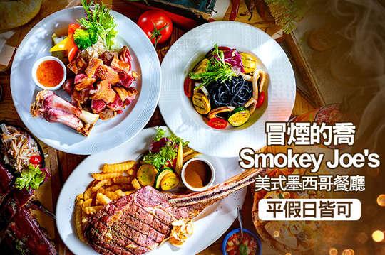 冒煙的喬Smokey Joe's 美式墨西哥餐廳(忠孝店)