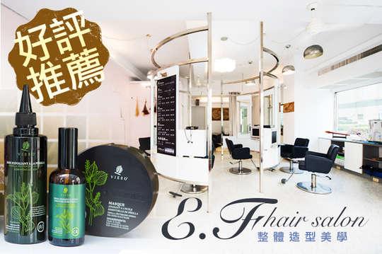 E.F hair salon 整體造型美學