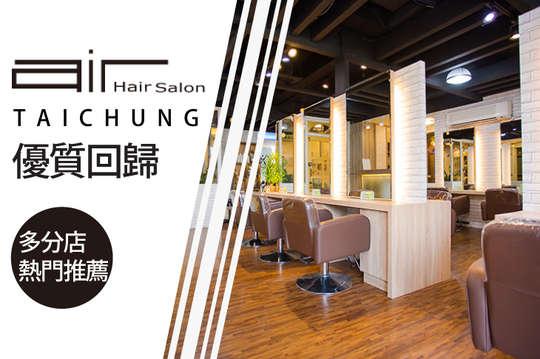air hair salon