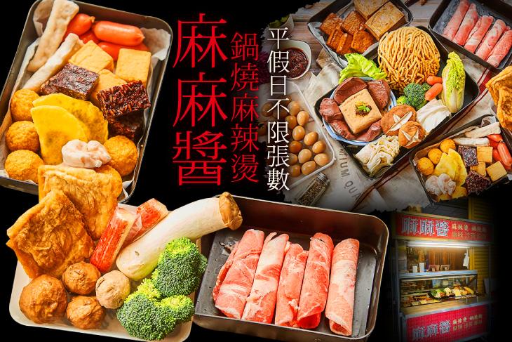【高雄】麻麻醬鍋燒麻辣燙 #GOMAJI吃喝玩樂券#電子票券#中式