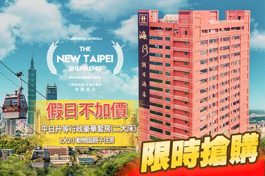 台北海灣假日酒店