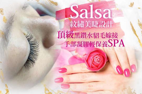 Salsa 紋繡美睫設計