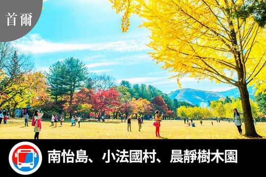 韓國-首爾韓劇一日遊(南怡島、小法國村、晨靜樹木園)