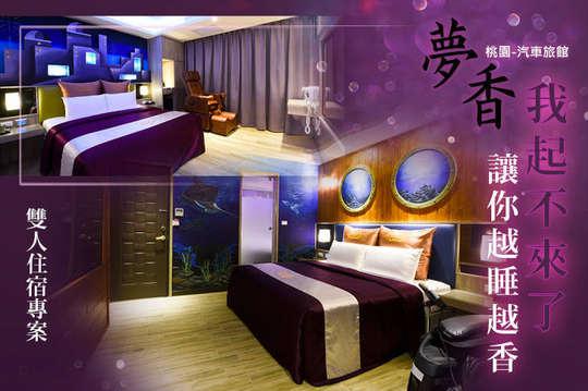 桃園-夢香汽車旅館
