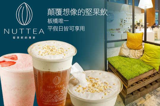 NUTTEA堅果奶 · 茶(新板店)